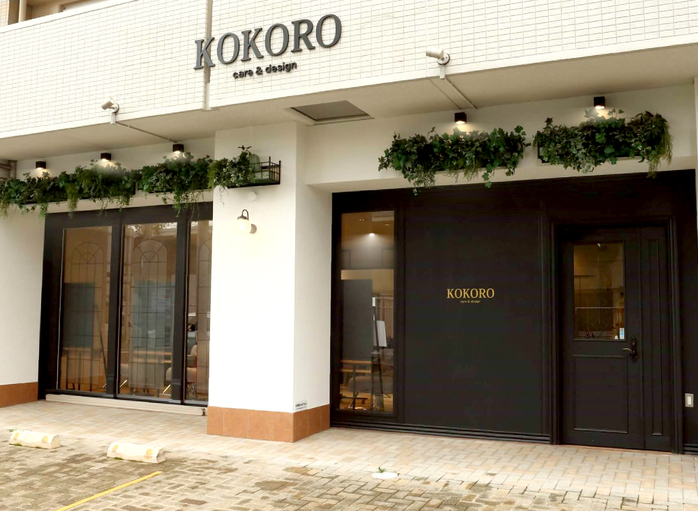 care & design KOKORO【ケア&デザイン ココロ】の店舗写真